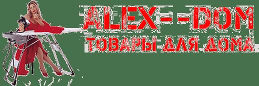 Алекс Дом - Товары для дома